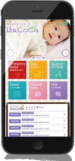 『itacoco(いたここ)アプリ版』の画像