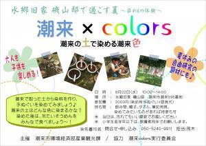 『潮来colors』の画像