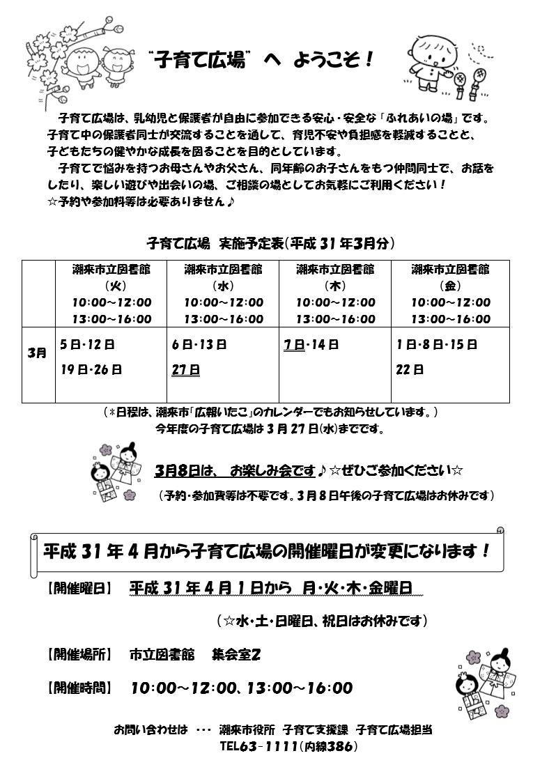 『広場平成31年3月予定』の画像