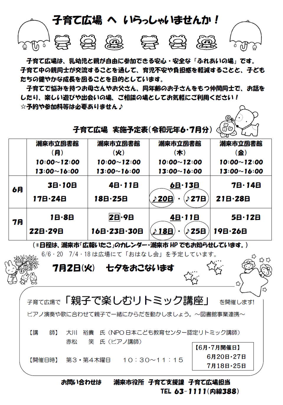 『子育て広場 令和元年6・7月の予定』の画像