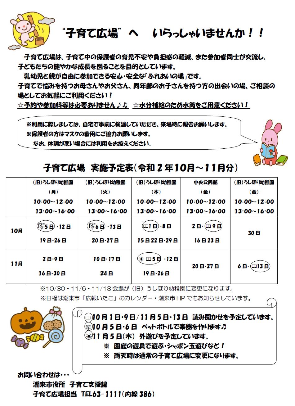 『子育て広場予定(10・11月)』の画像