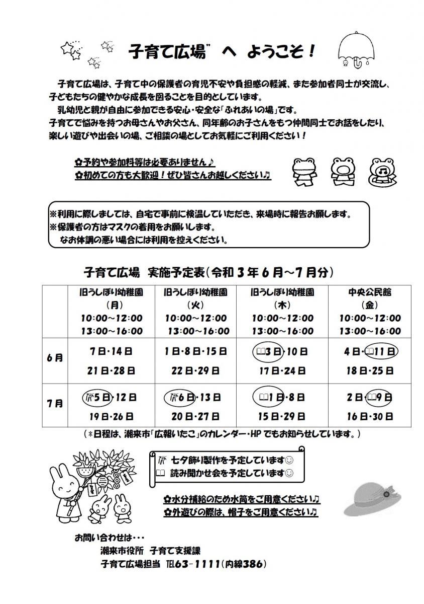 『子育て広場チラシ R3.6月~7月(修正後)』の画像